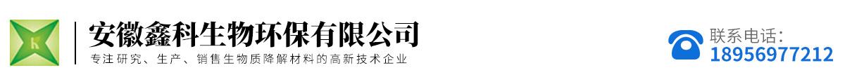 安徽鑫科生物环保有限公司